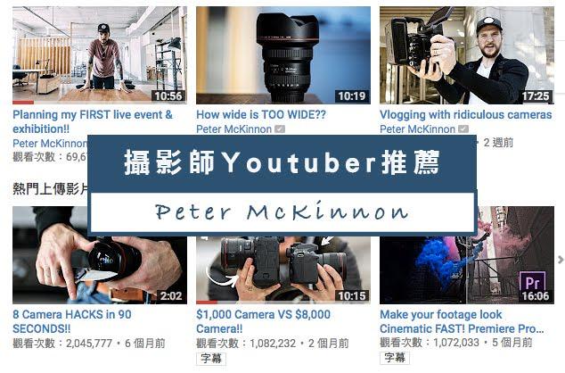 Youtuber推薦|Peter McKinnon高質感攝影、照相教學