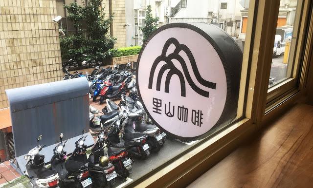 台北咖啡廳|不只是咖啡館的里山咖啡,藝文活動、公民議題、藝術創作