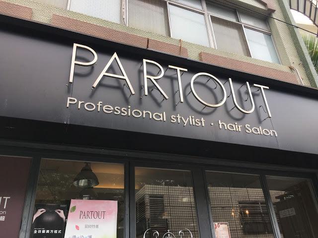 〔中山站一日遊〕PARTOUT HAIR SALON 細心的修護染髮 / 人氣甜點Bake起司塔