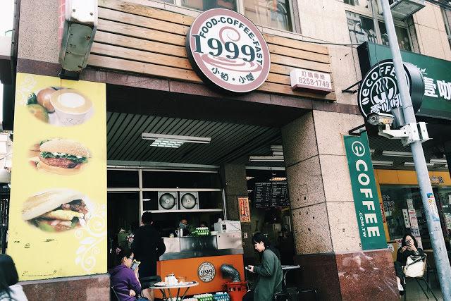 板橋美味早午餐推薦,便宜又好吃的小柏小傑早餐店