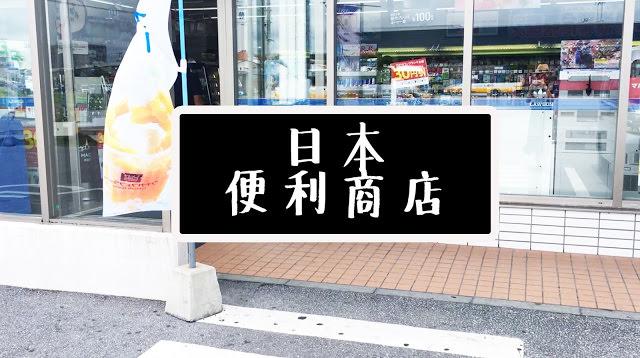 去日本各地都一定要逛的便利商店!超級人氣商品私心推薦!