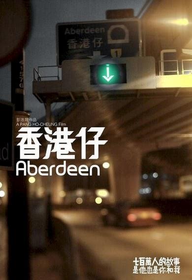 【香港仔】人生怎麼會有一條路通往所有的目的地