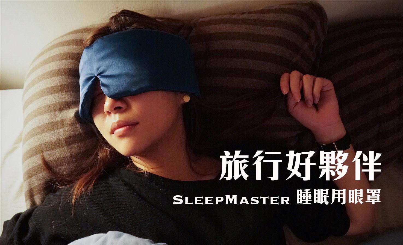 生活選物|旅行好夥伴Sleep Master睡眠用眼罩,絲絨般質感一覺好眠