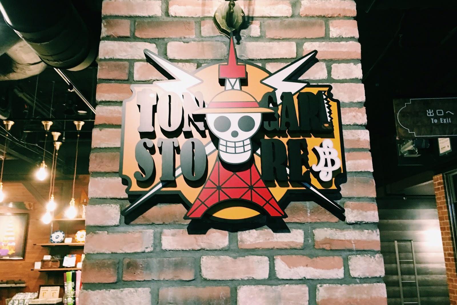東京旅行|One piece海賊迷必去!可以待一下午的東京鐵塔海賊王樂園