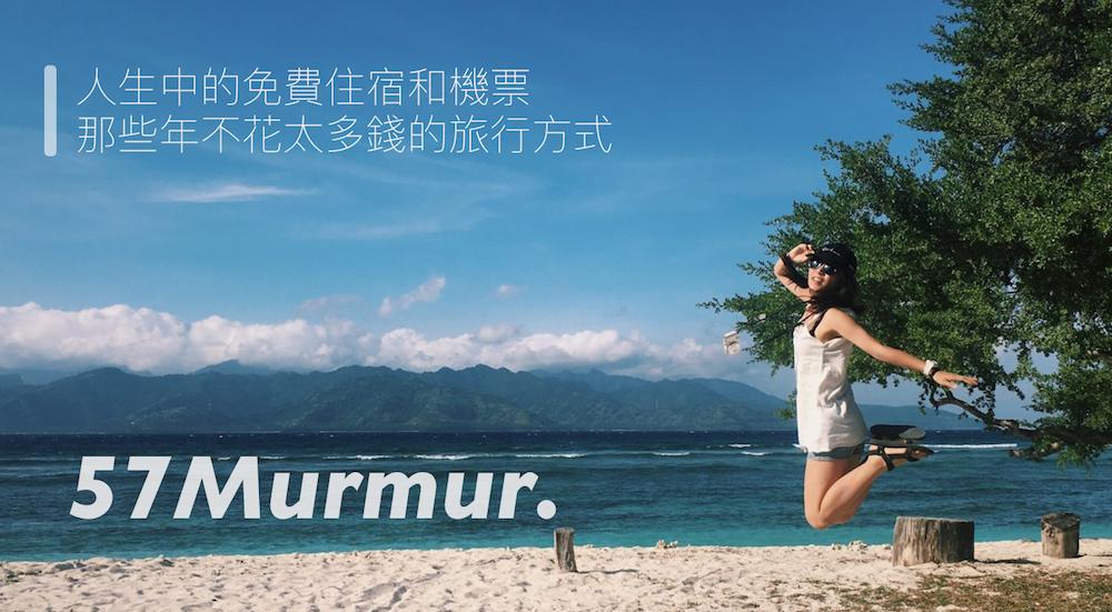 57Murmur.|人生中的免費住宿和機票,那些年不花太多錢的旅行方式
