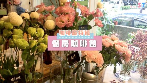 台北咖啡廳 30秒影音 乾燥花控必去,櫻桃乳酪蛋糕超級好吃的儲房咖啡館