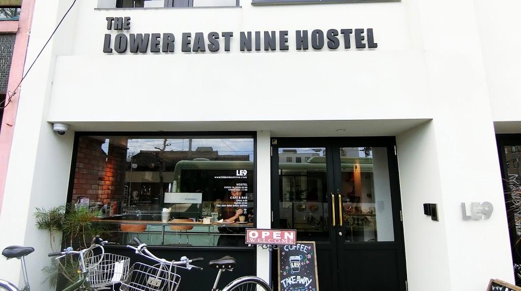 京都住宿 高品質Hostel結合咖啡廳,THE LOWER EAST NINE HOSTEL ( LE9 )