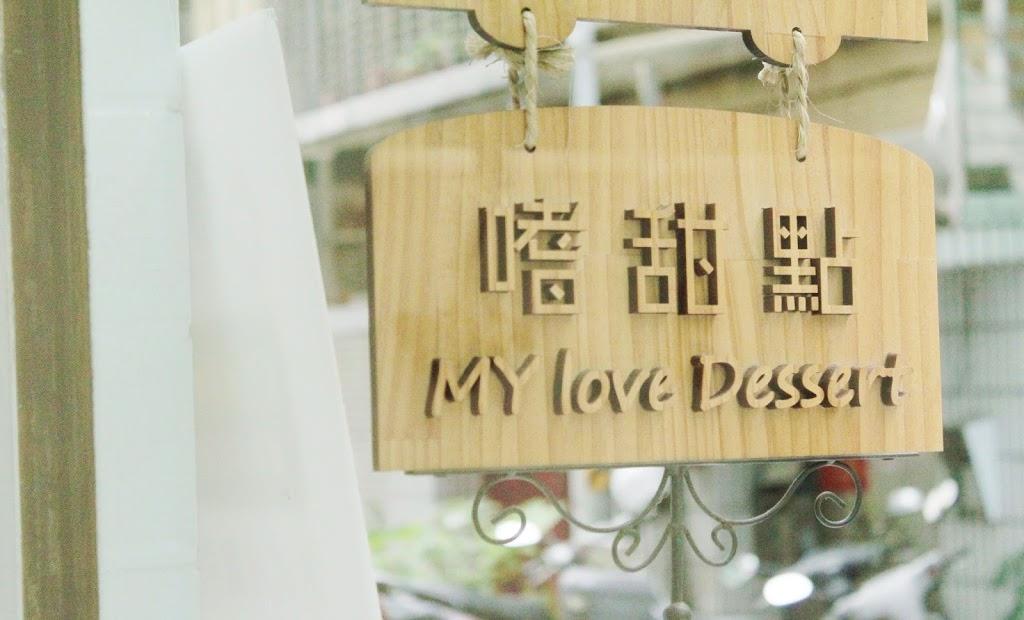 台北甜點|白色夢幻裝潢,巷弄內的平價法式點心「嗜甜點」